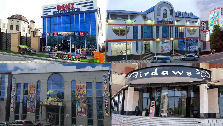 Детский Мир Магазин Грозный